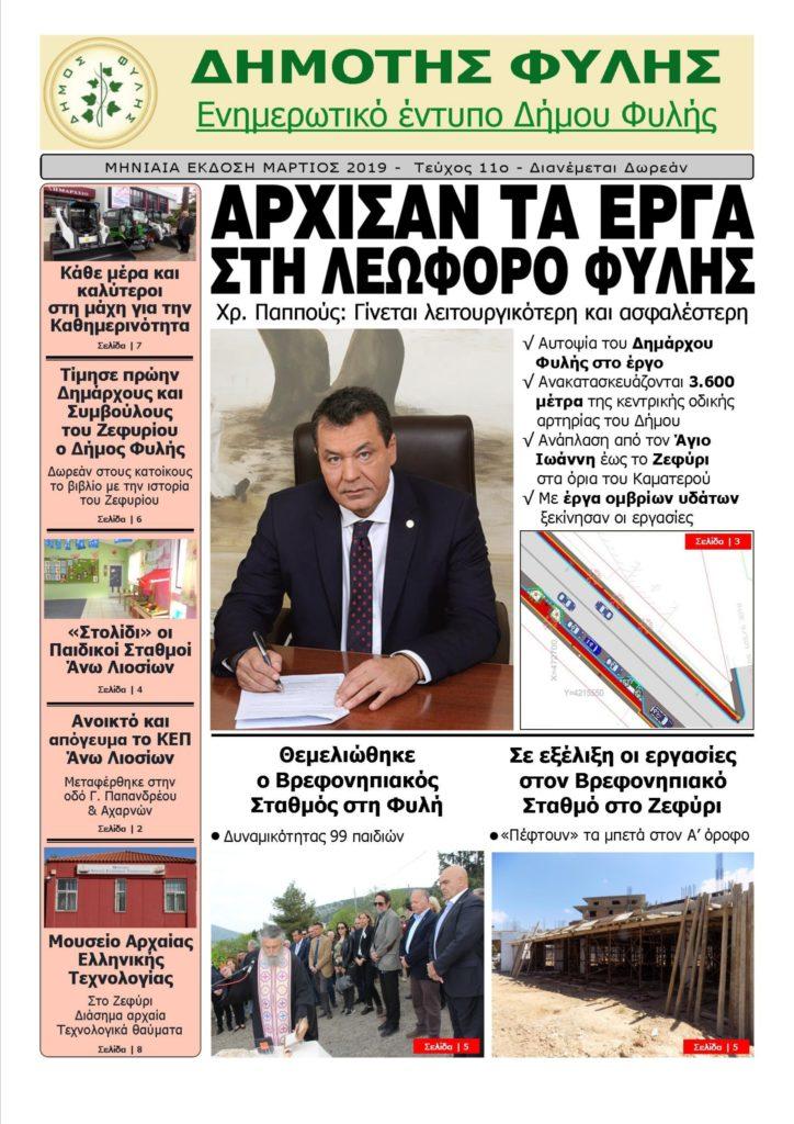 ΔΗΜΟΤΗΣ ΦΥΛΗ ΜΑΡΤΙΟΣ 2019_page-0001