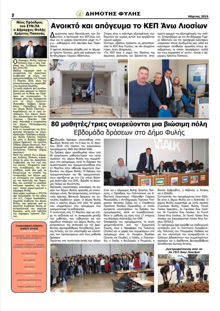 ΔΗΜΟΤΗΣ ΦΥΛΗ ΜΑΡΤΙΟΣ 2019_page-0002