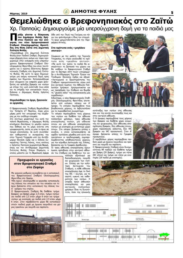 ΔΗΜΟΤΗΣ ΦΥΛΗ ΜΑΡΤΙΟΣ 2019_page-0005